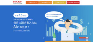 RICOH Cloud OCR for 請求書のトップページ