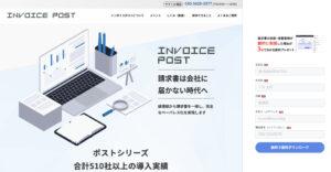 インボイスポストのトップページ