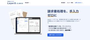 LayerX(レイヤーエックス)インボイスのトップページ