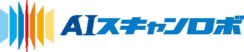 AIスキャンロボのロゴ